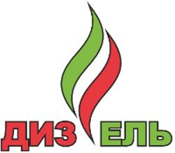 Дизель Турбо